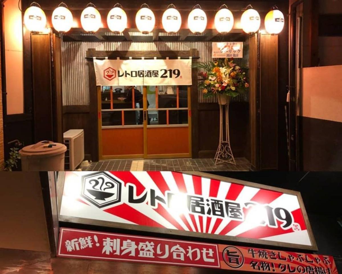 熊本の近見2丁目にタイムスリップしたような空間の「レトロ居酒屋219」本日オープンのようです。