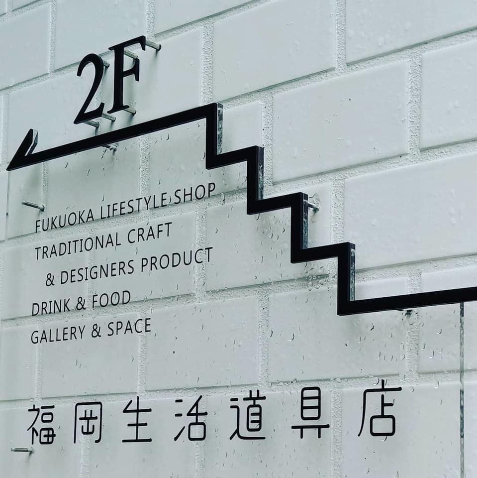 【 福岡生活道具店 】生活道具・雑貨(福岡市中央区)
