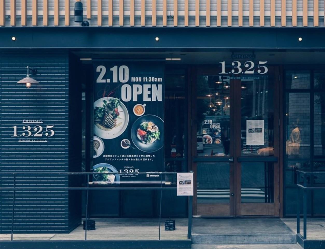 祝!2/10.GrandOpen『DINING 1325』カジュアルアジアンフレンチ(大阪市西区)
