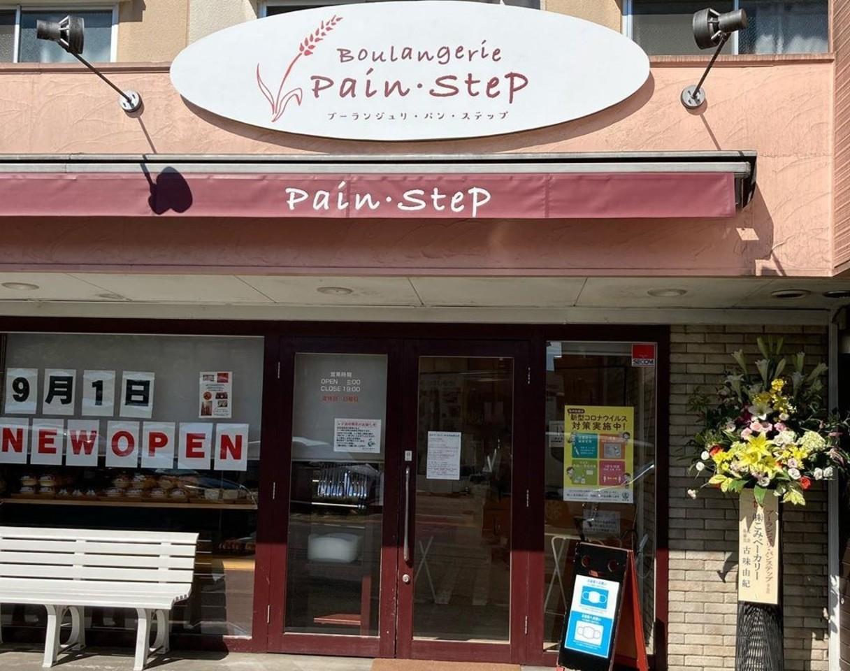 高知県高知市中万々にブーランジェリ「パンステップ」が本日オープンのようです。