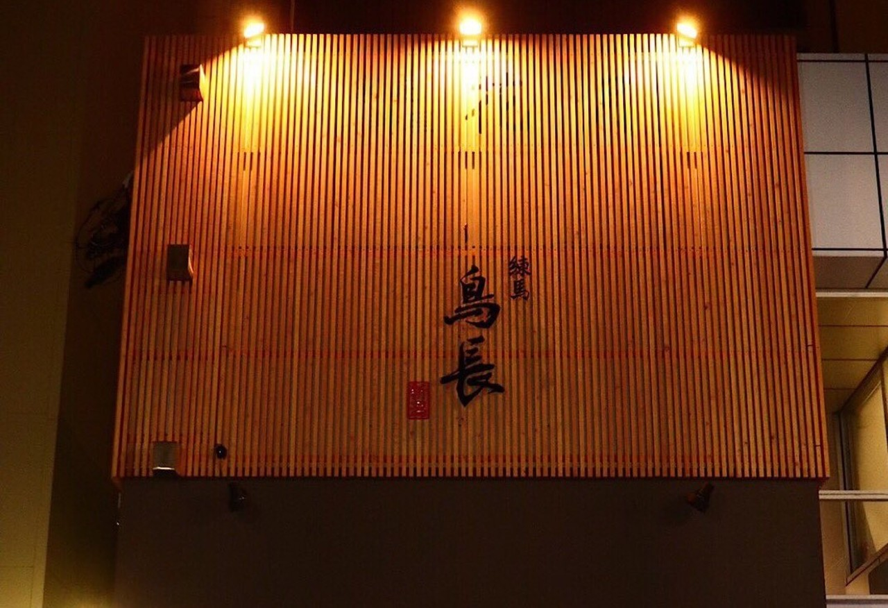 """練馬鳥長""全国初の暖簾分け...新潟県新潟市中央区東大通2丁目の「練馬鳥長・新潟」"