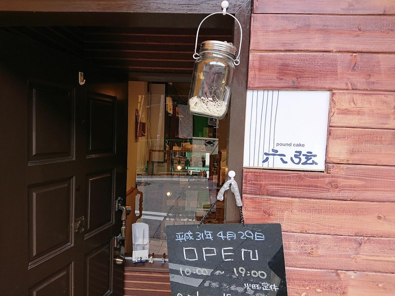 東淀川区豊新5丁目のパウンドケーキ店『六弦(ろくげん)』に行ってきました。。。