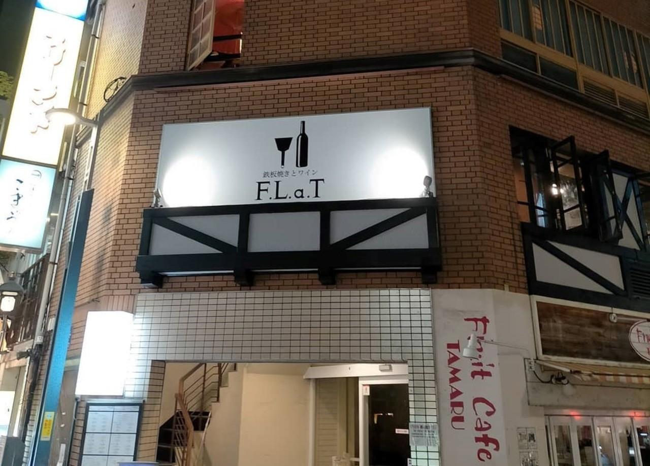 鉄板焼とワイン...広島県広島市中区本通に「F.L.a.T」本日オープン