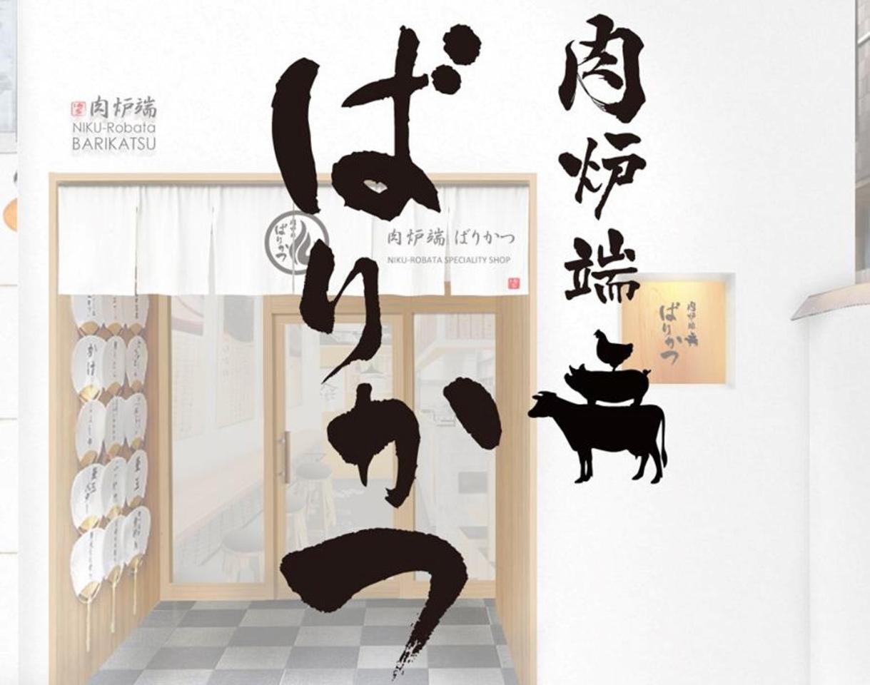 五感で味わう肉なひと時...六本松駅近くに「肉炉端 ばりかつ 六本松店」本日グランドオープン