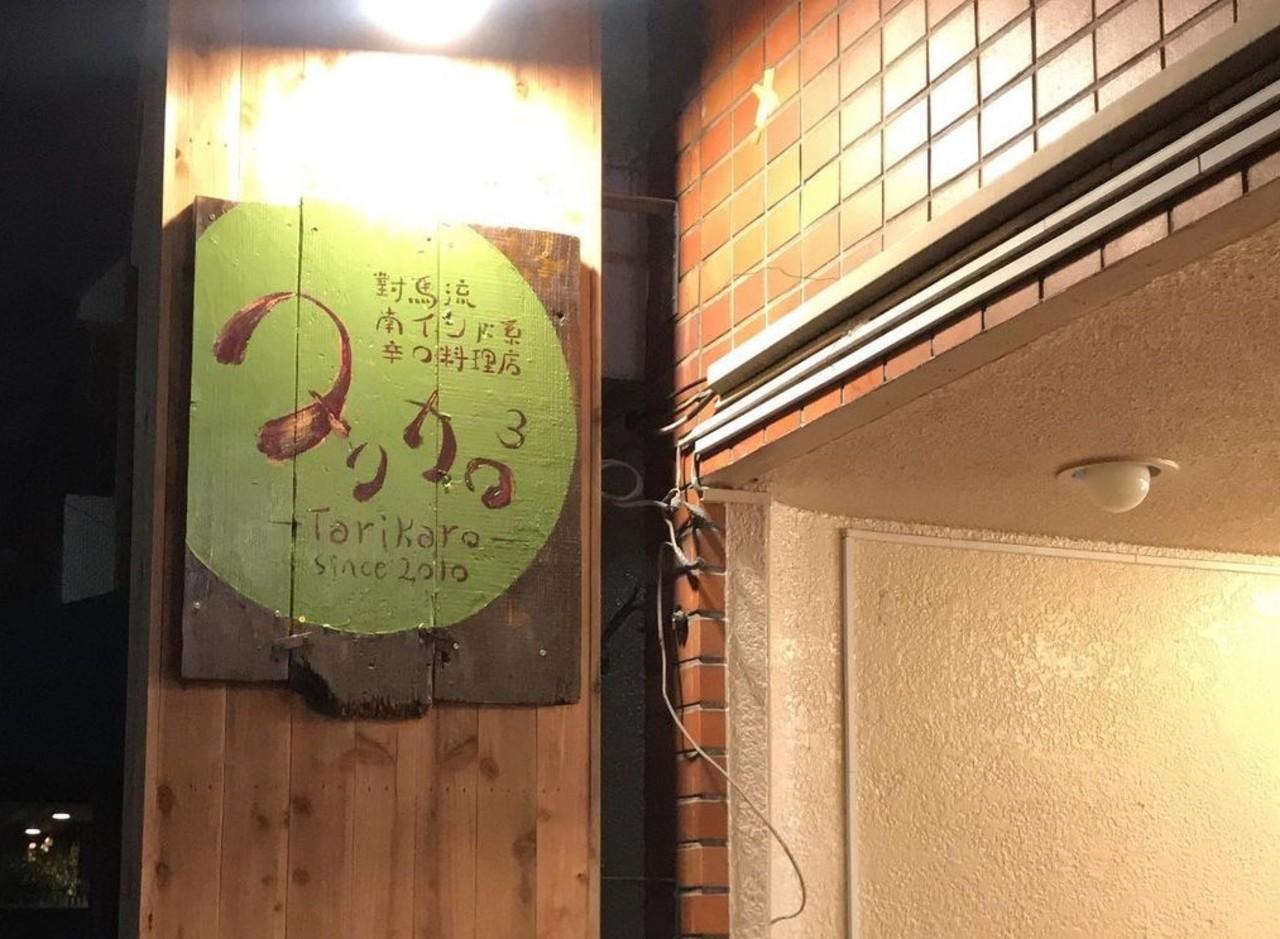 東京都杉並区西荻南3丁目に對馬流南インド系辛口料理店「タリカロ」が昨日オープンされたようです。