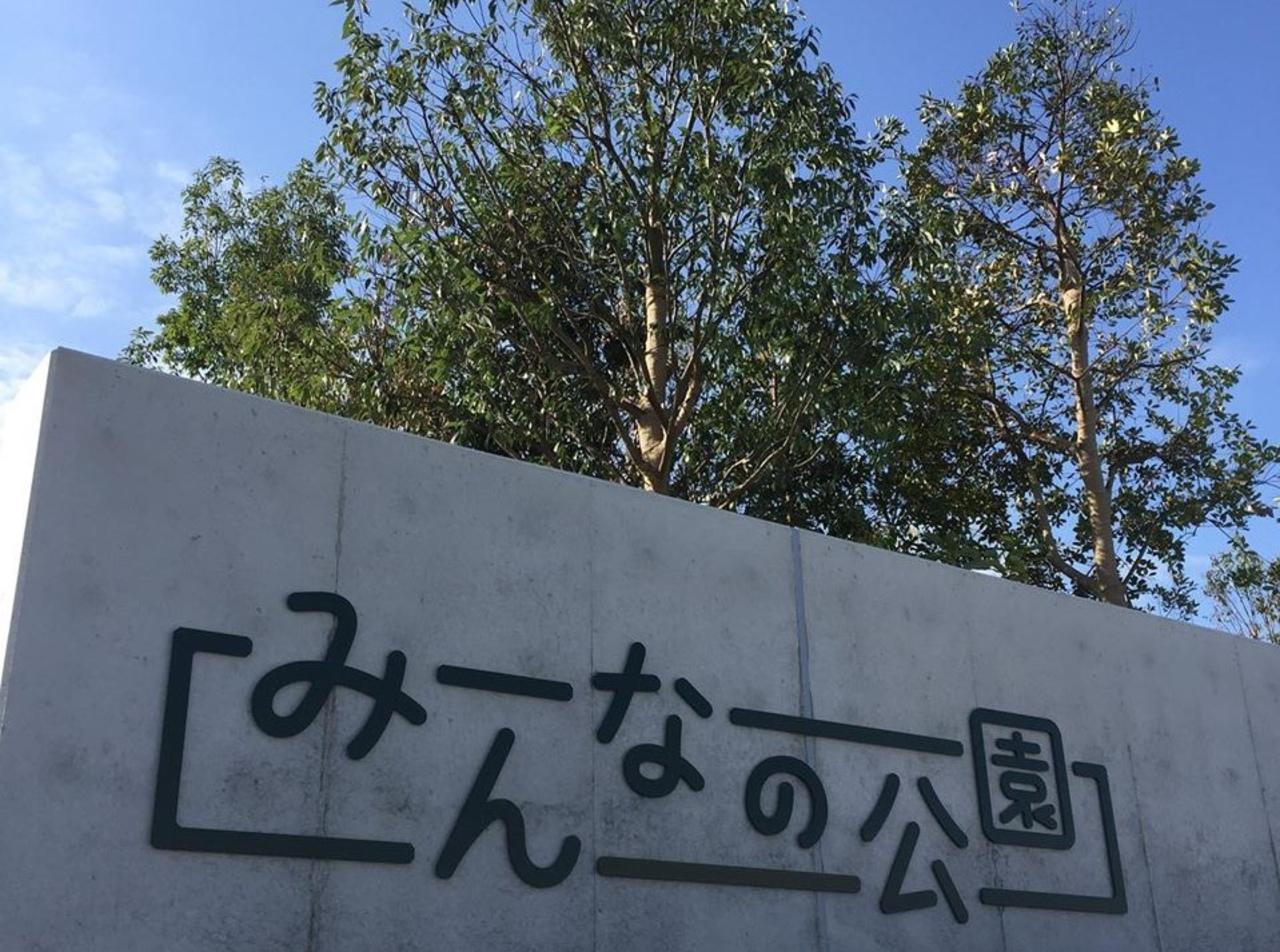 祝!11/17.GrandOpen『みんなの公園』(佐賀県杵島郡)