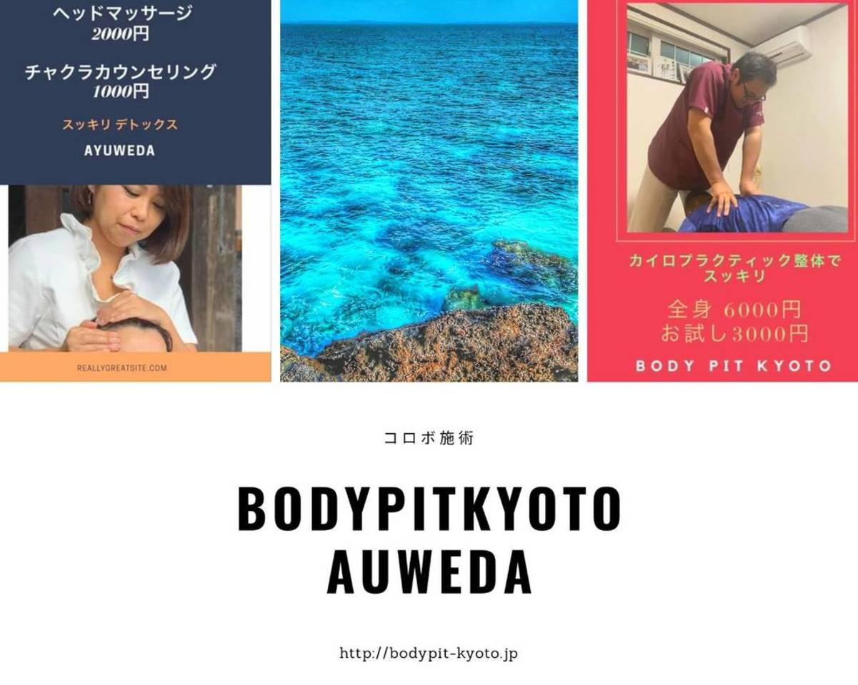 3月17日(火)旧西本梅小学校BODYPITKYOTO&AYUWEDAコラボ施術開催