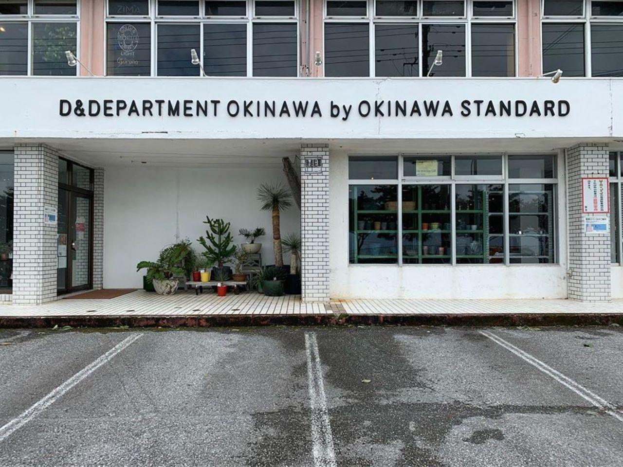 【 ディアンドデパートメント オキナワ 】家具・雑貨(沖縄県宜野湾市)