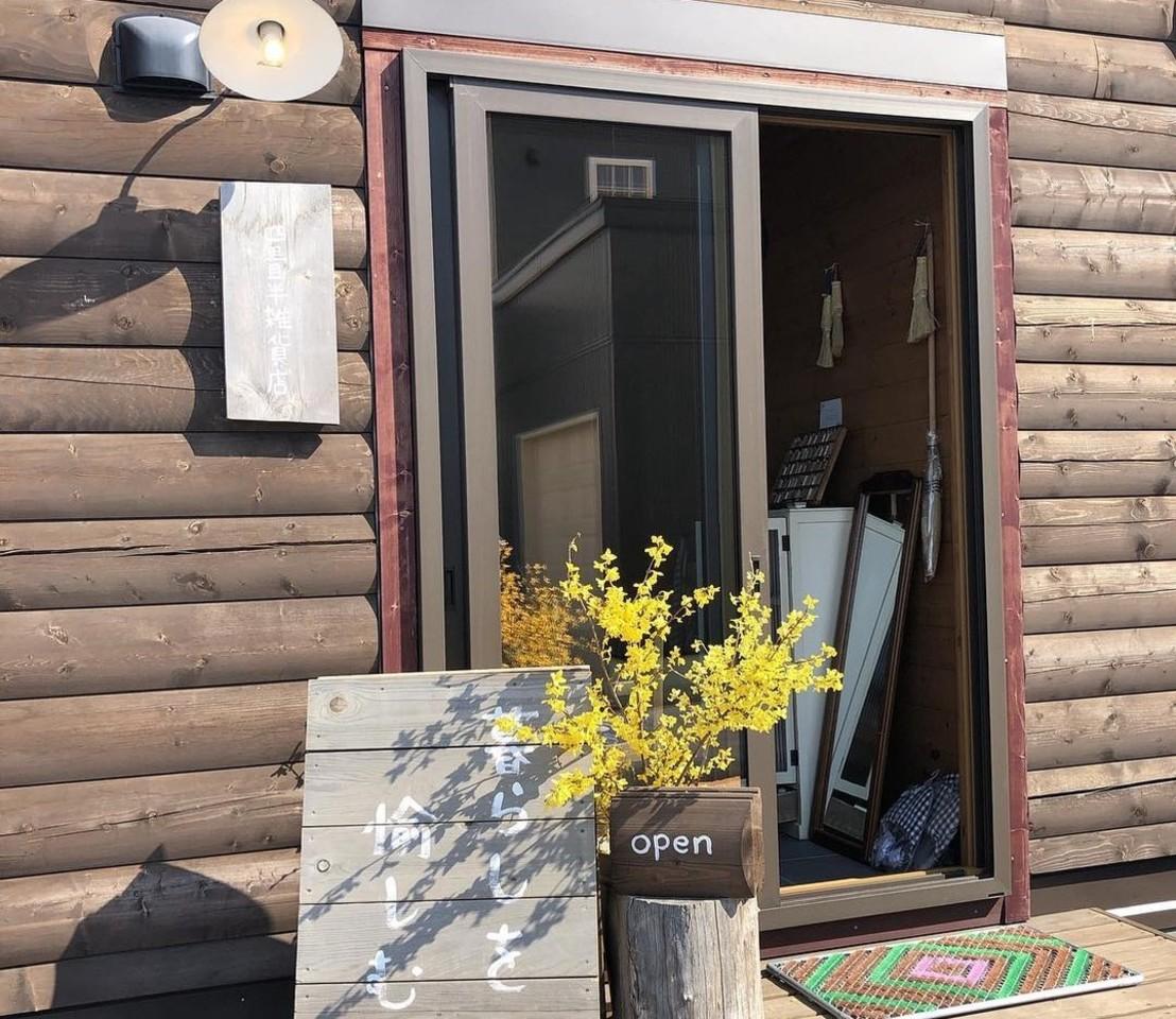 【 四畳半雑貨店 】暮らしを愉しむ小さな雑貨店(北海道江別市)