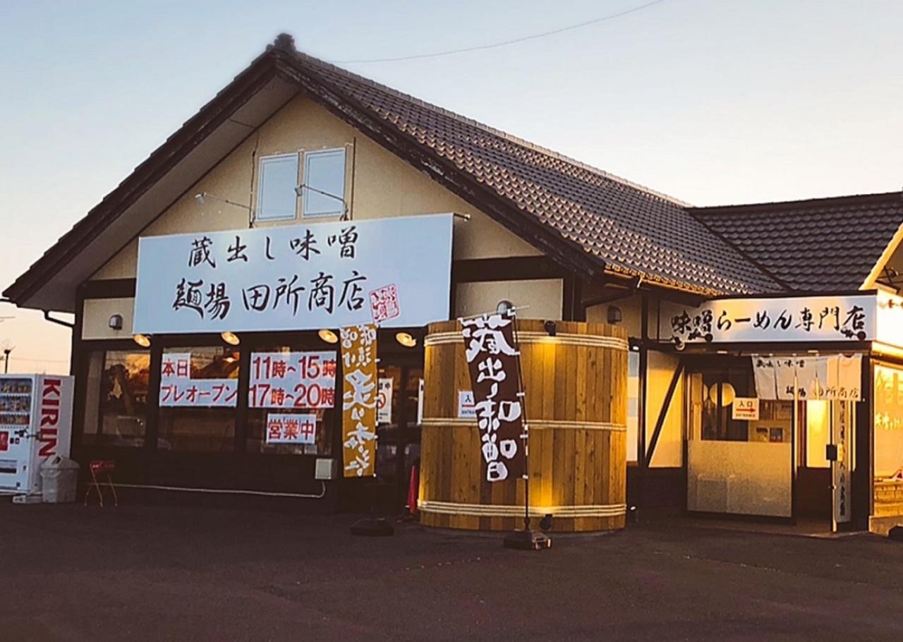 茨城県つくば市下広岡に「麺場田所商店 つくばささぎ店」が明日グランドオープンのようです。