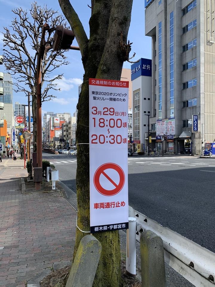 3月29日宇都宮市に聖火リレーがやってくる!