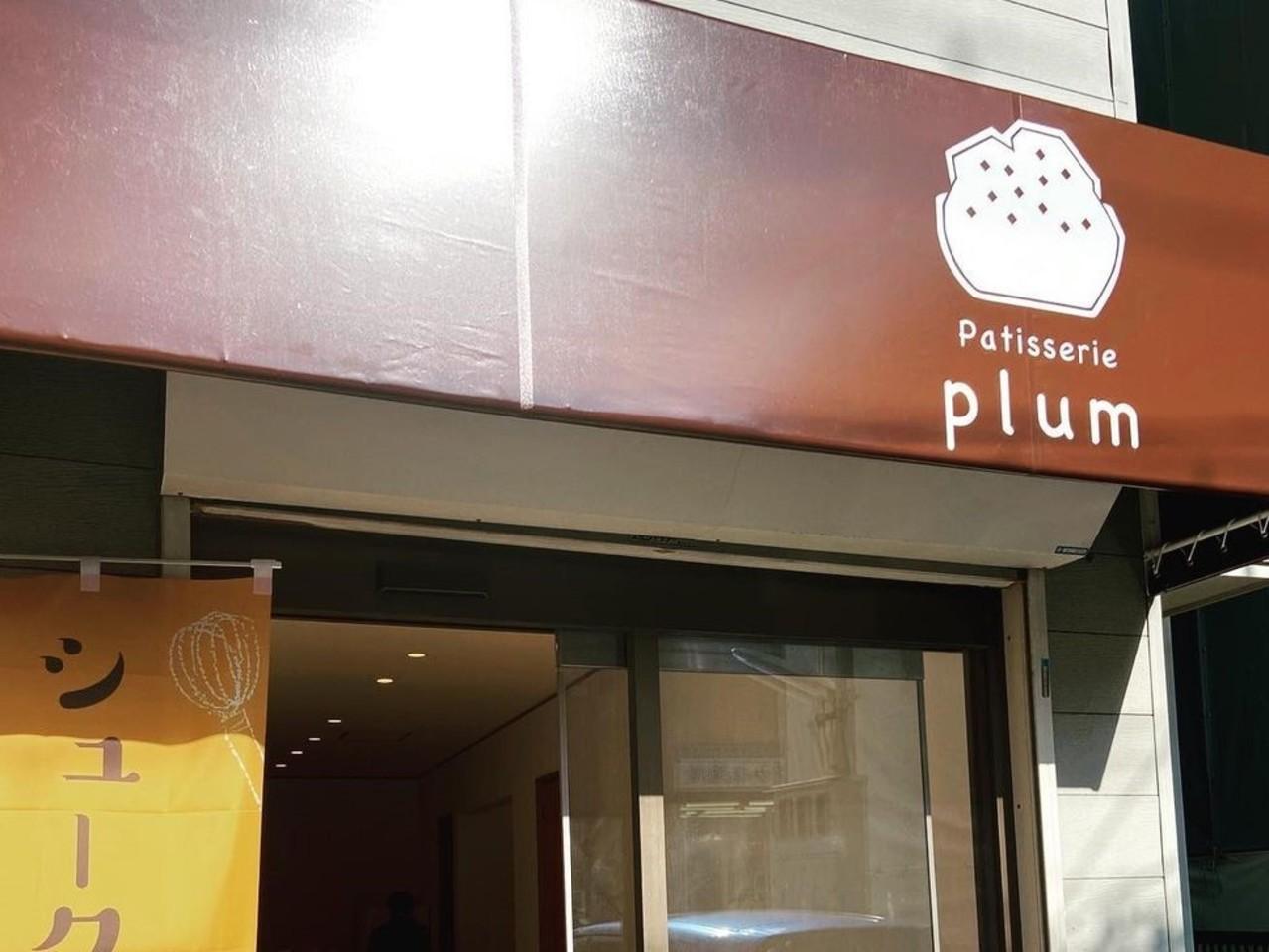兵庫県明石市大明石町2丁目に「パティスリープラム」が1/18オープンされたようです。