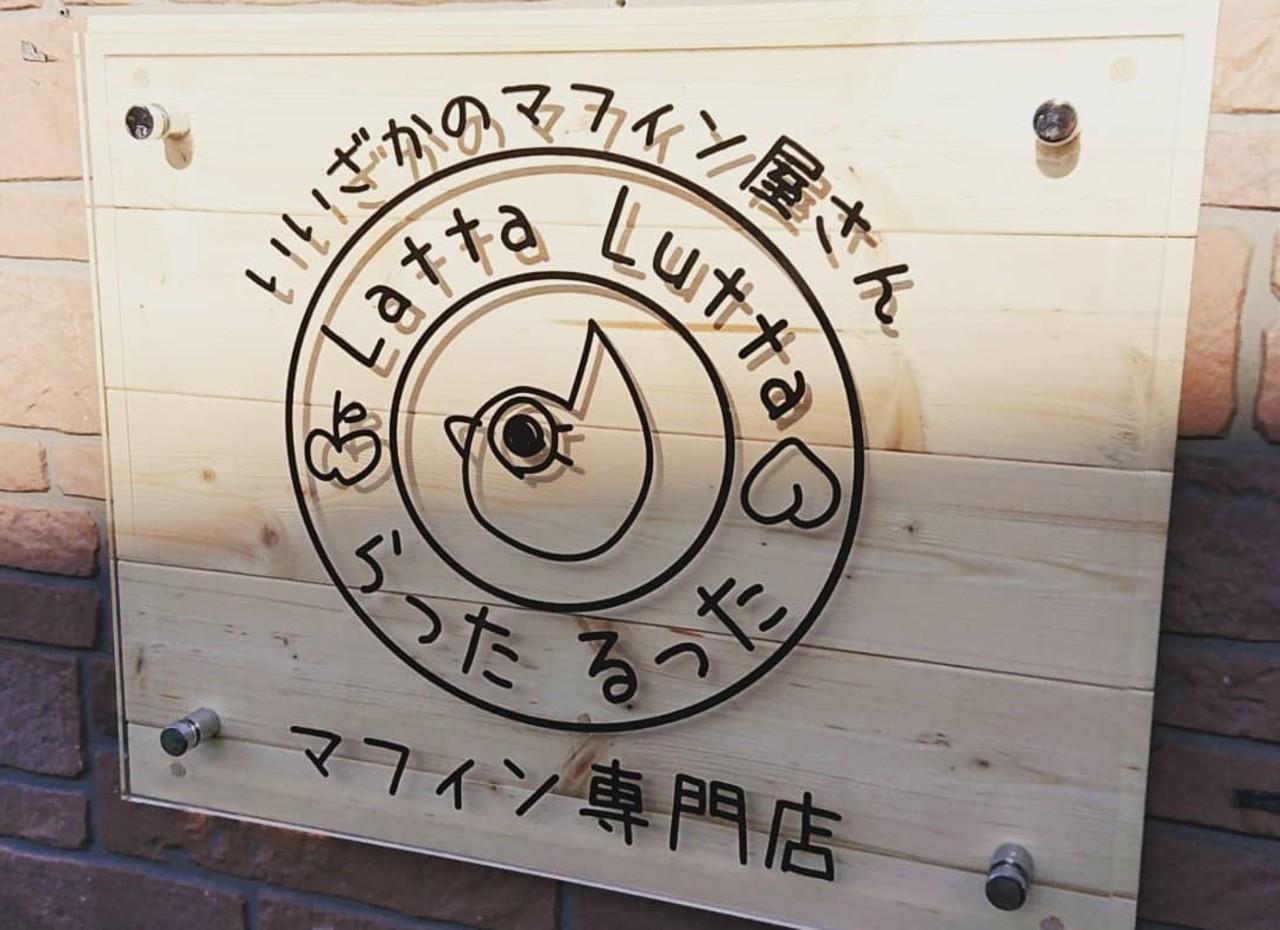 いいざかのマフィン屋さん。。福島市飯坂町湯野字湯ノ上に『らったるった』3/28グランドオープン