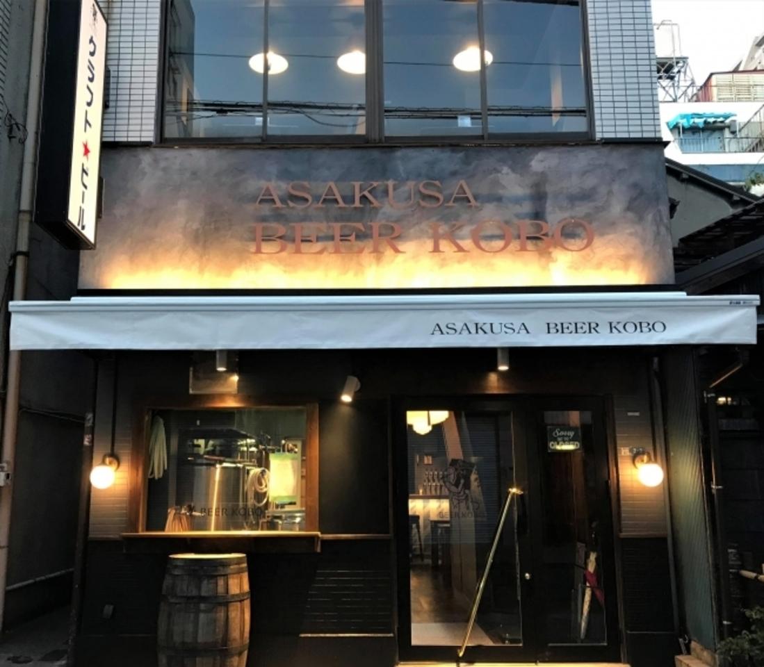 希少な英国スタイルクラフトビールを提供...東京都台東区西浅草2丁目の「浅草ビール工房」