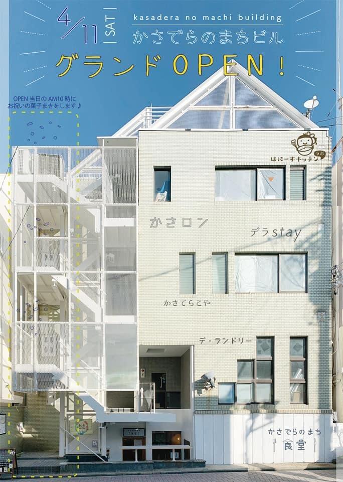 まちにひらくビル。。名古屋市南区前浜通7丁目の『かさでらのまちビル』4/11グランドオープン