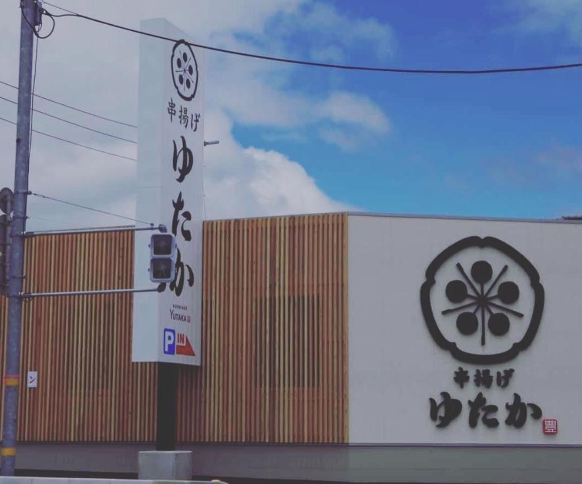 宇部市東須恵に串揚げ食べ放題「串揚げゆたか」オープン