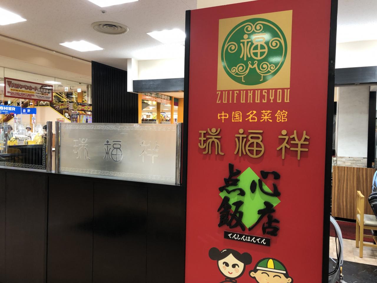瑞福祥、メガドンキホーテUNY名張店さん。。