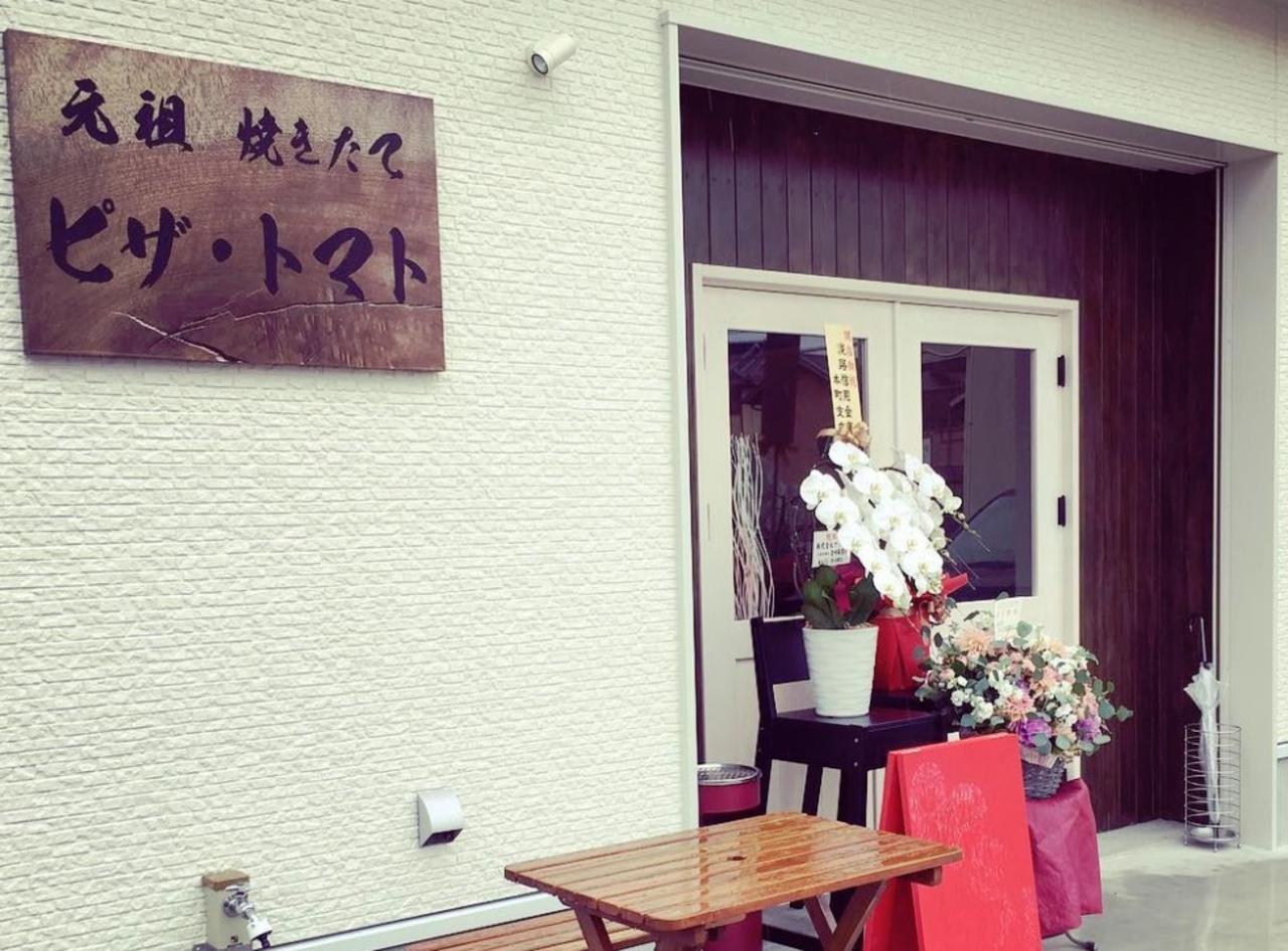 淡路島の洲本市物部に元祖やきたて「ピザ・トマト」昨日オープンされたようです。