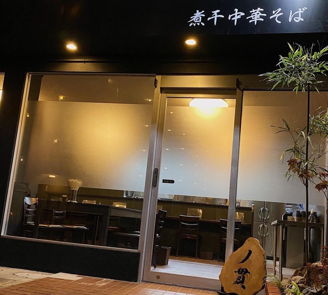 鳥取県米子市米原5丁目に煮干中華そば「米子丿貫」が6/5オープンされたようです。