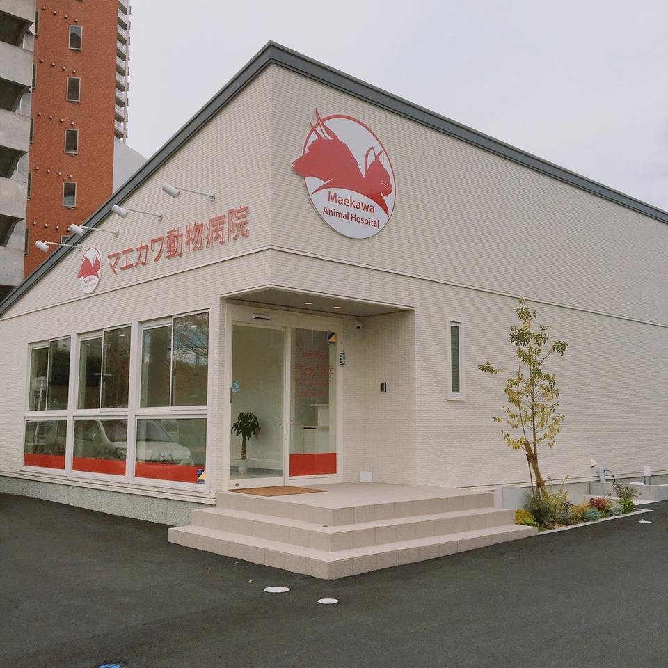 [栗東駅]マエカワ動物病院