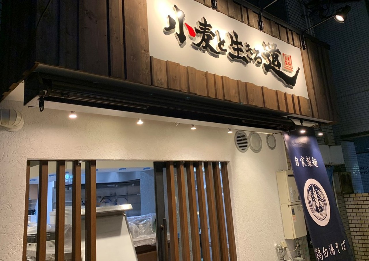 大阪市中央区南船場2丁目にラーメン屋「小麦と生きる道」が本日グランドオープンされたようです。
