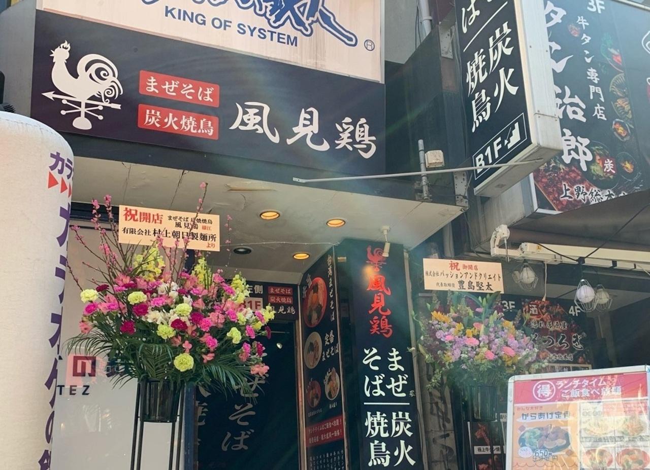 東京都台東区上野6丁目に「まぜそば炭火焼鳥 風見鶏」が昨日オープンされたようです。