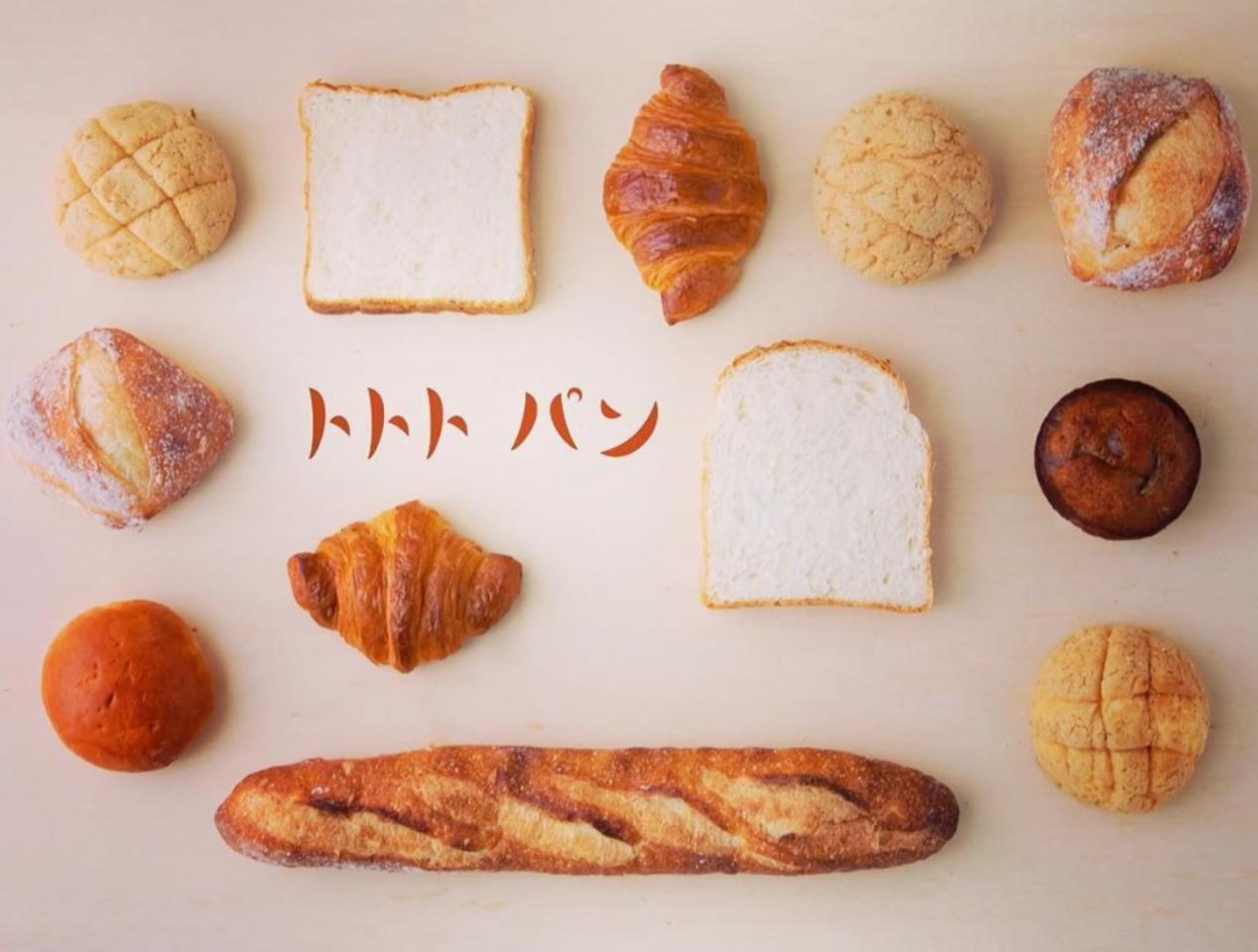 松山市美沢2丁目にまちのパン屋さん「トトトパン」がオープンされたようです。