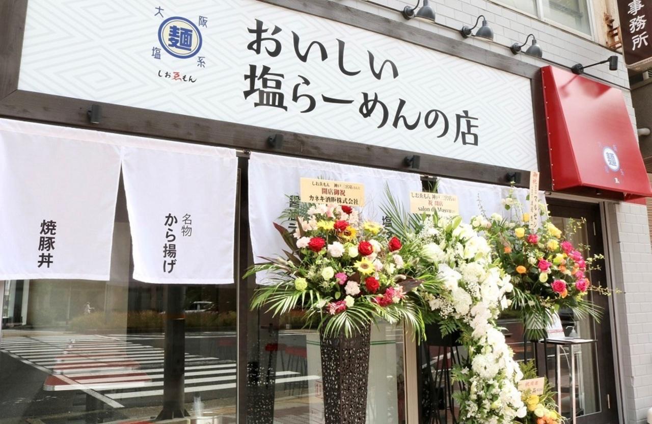 兵庫県神戸市中央区小野柄通3丁目に「しおゑもん 神戸三宮店」が本日オープンされたようです。