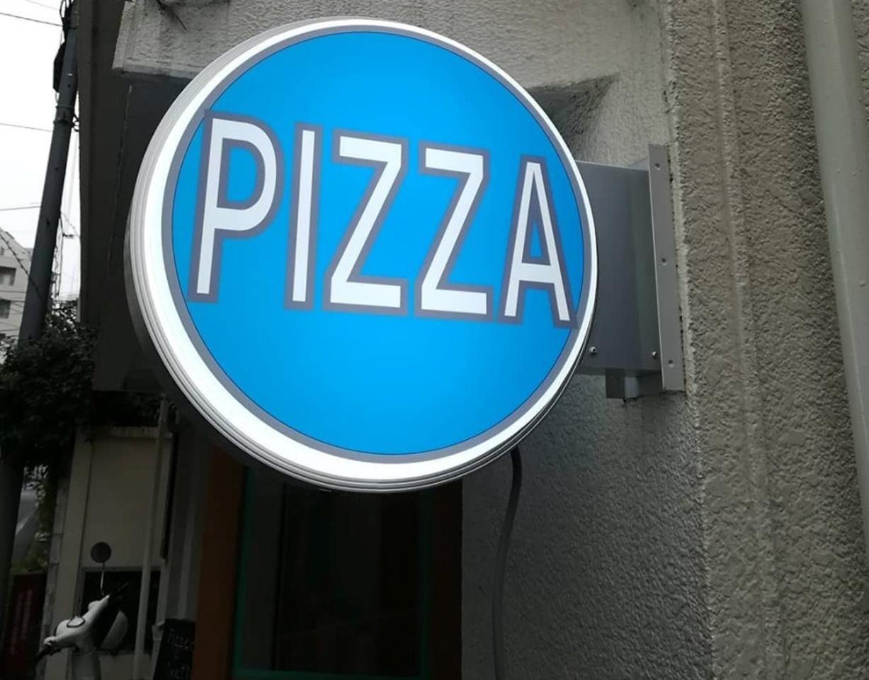 薪窯で焼き上げる...東京都練馬区豊玉上2丁目に「ピッツェリア ノラ」オープン