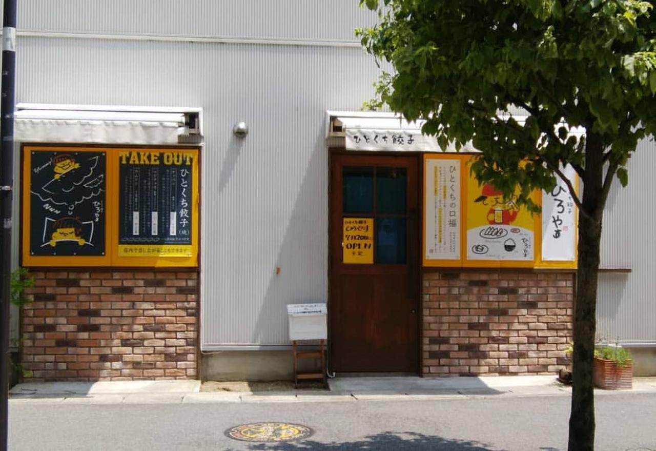 兵庫県川西市栄町に「ひとくち餃子ひろやす」が本日プレオープンされるようです。