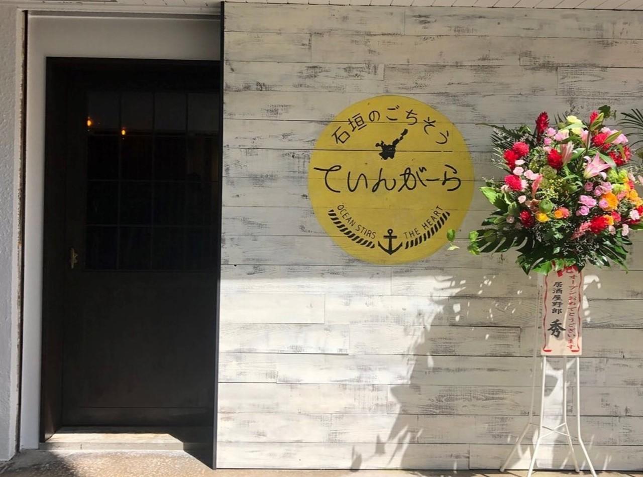 石垣のごちそう..沖縄県石垣市大川に「てぃんがーら大川店」本日グランドオープン