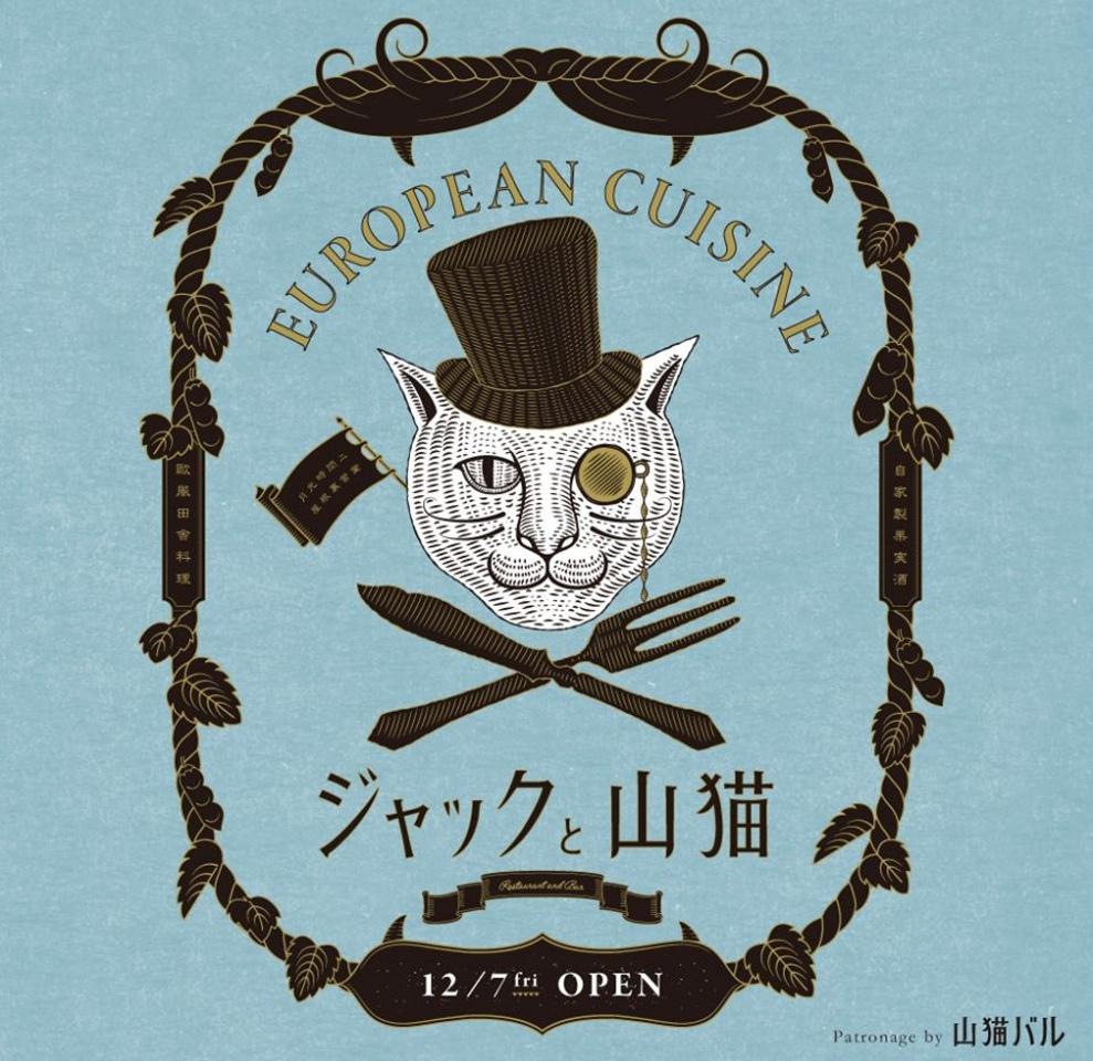 肥えた舌をそそのかす料理店...札幌市中央区南3条西7丁目に「ジャックと山猫」12/7オープン