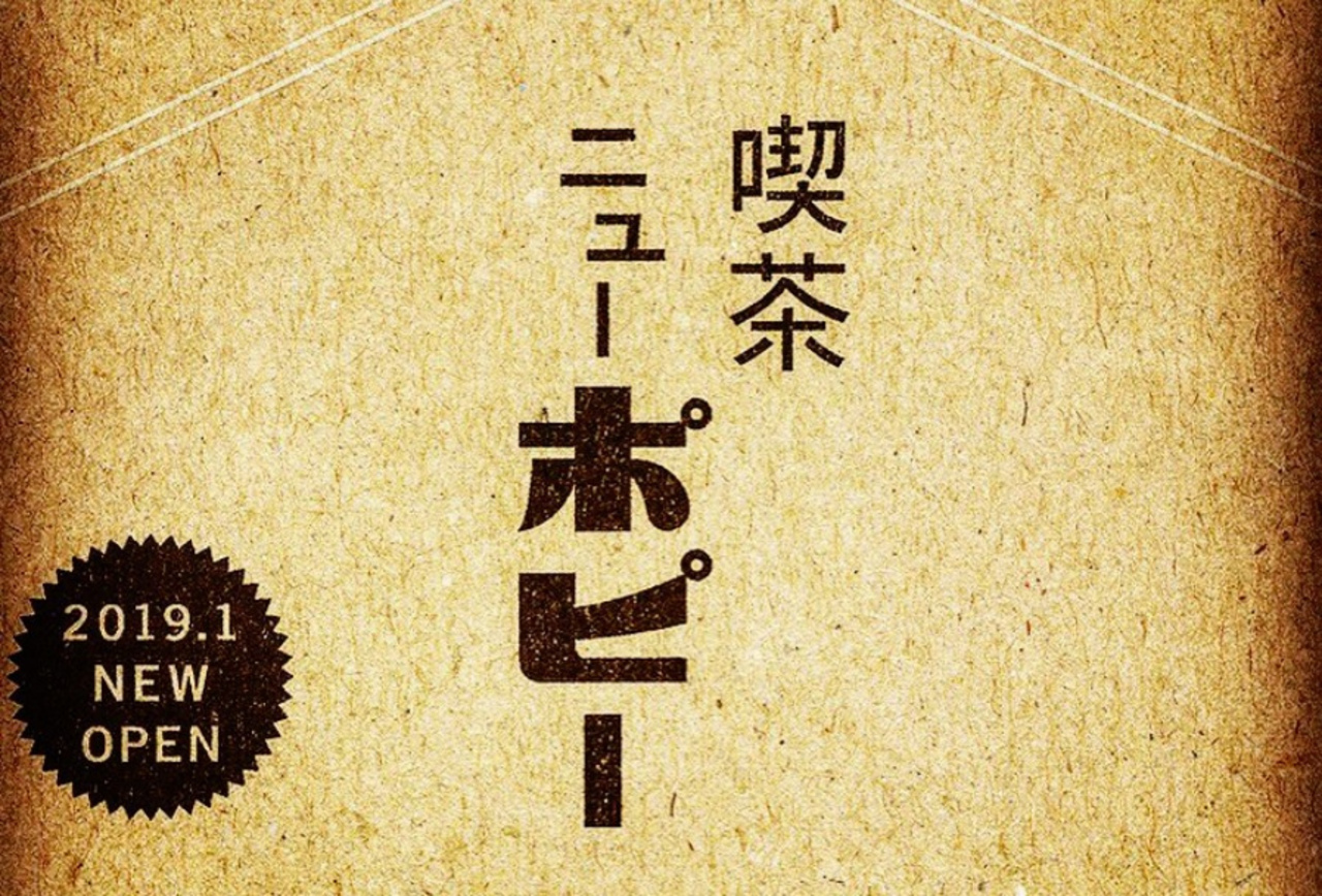両親と同じ夢をみよう...名古屋市西区那古野1丁目に「喫茶ニューポピー」本日オープン
