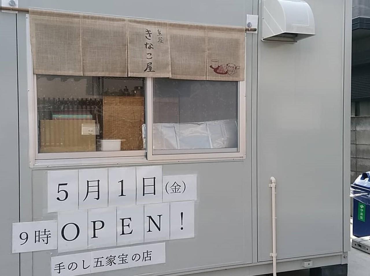 祝!5/1open『熊谷きなこ屋』(埼玉県熊谷市)