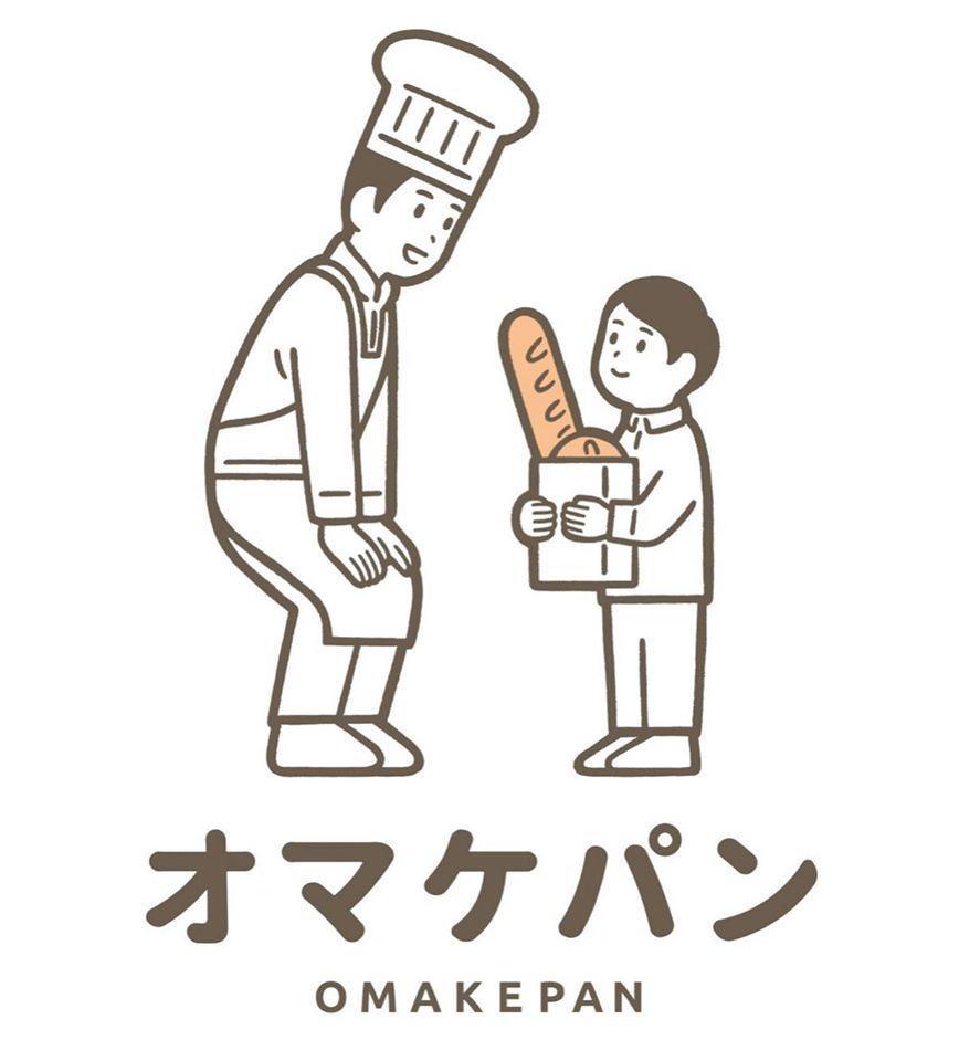 みなさまに愛されるよう... 神戸市垂水区舞多聞西8丁目にパン屋「オマケパン」2/4.6プレオープン