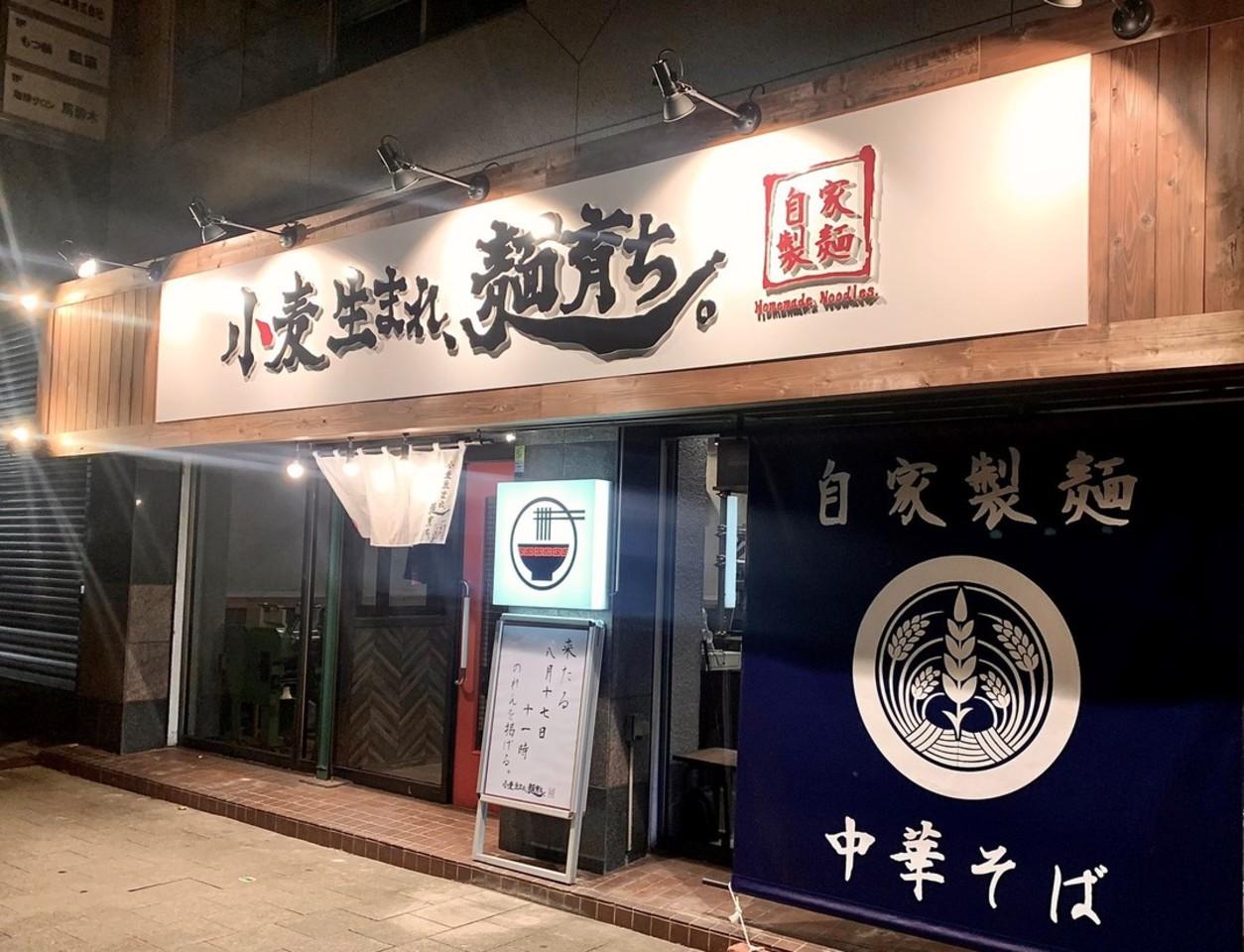 大阪市北区南森町2丁目に中華そば「小麦生まれ、麺育ち。」が明日オープンのようです。