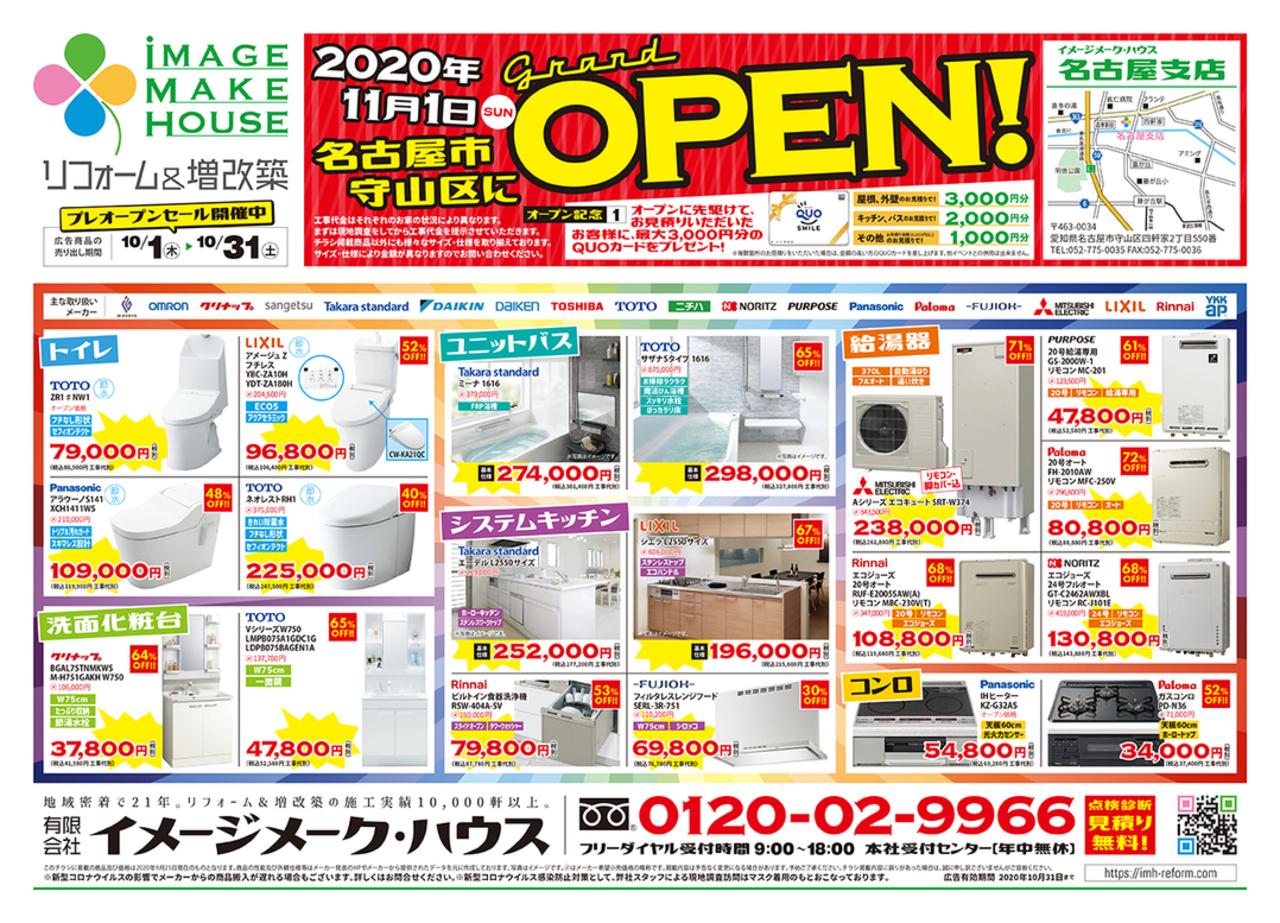 【リフォーム&増改築】プレオープンセール開催中!