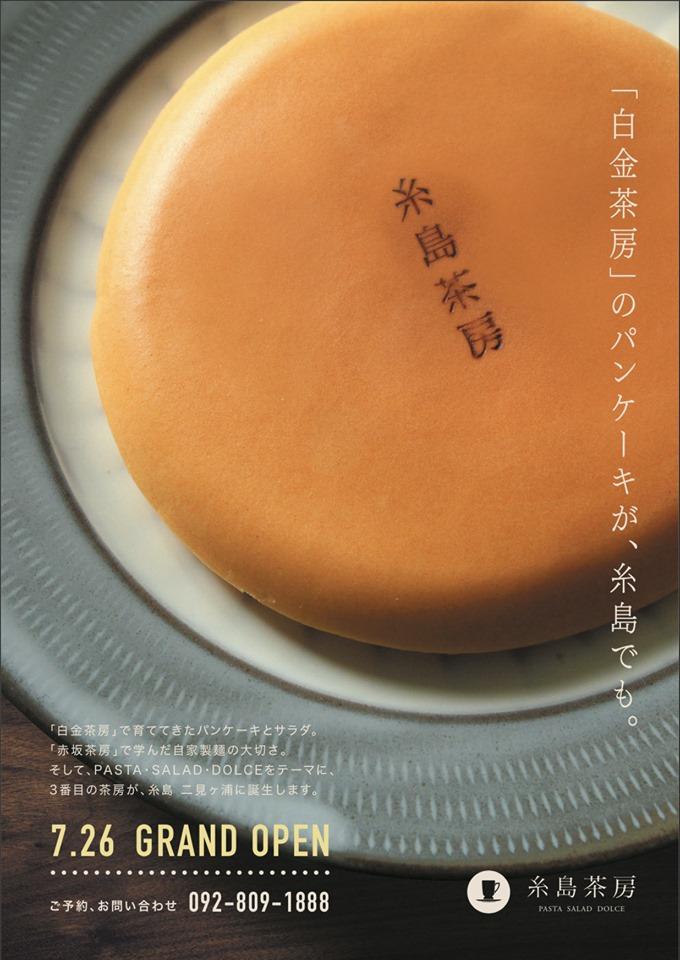 福岡市西区の月と太陽ライフスタイルリゾートに「糸島茶房」明日グランドオープン!