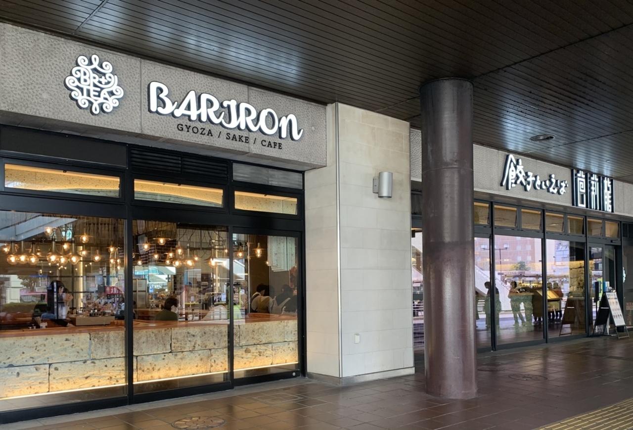 JR宇都宮駅(宇都宮パセオ)に、餃子の専門店「芭莉龍(バリロン)」がオープン