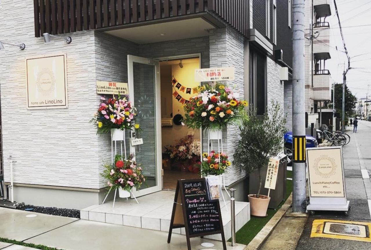 祝!10/25open『ホームカフェリノリノ』cafe(大阪府堺市堺区)