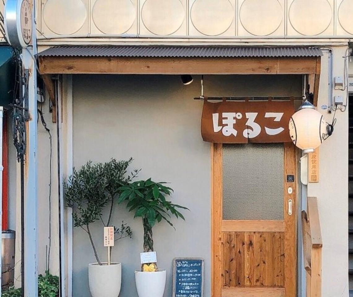 祝!5/7open『上大岡やきとり ぽるこ』(横浜市港南区)