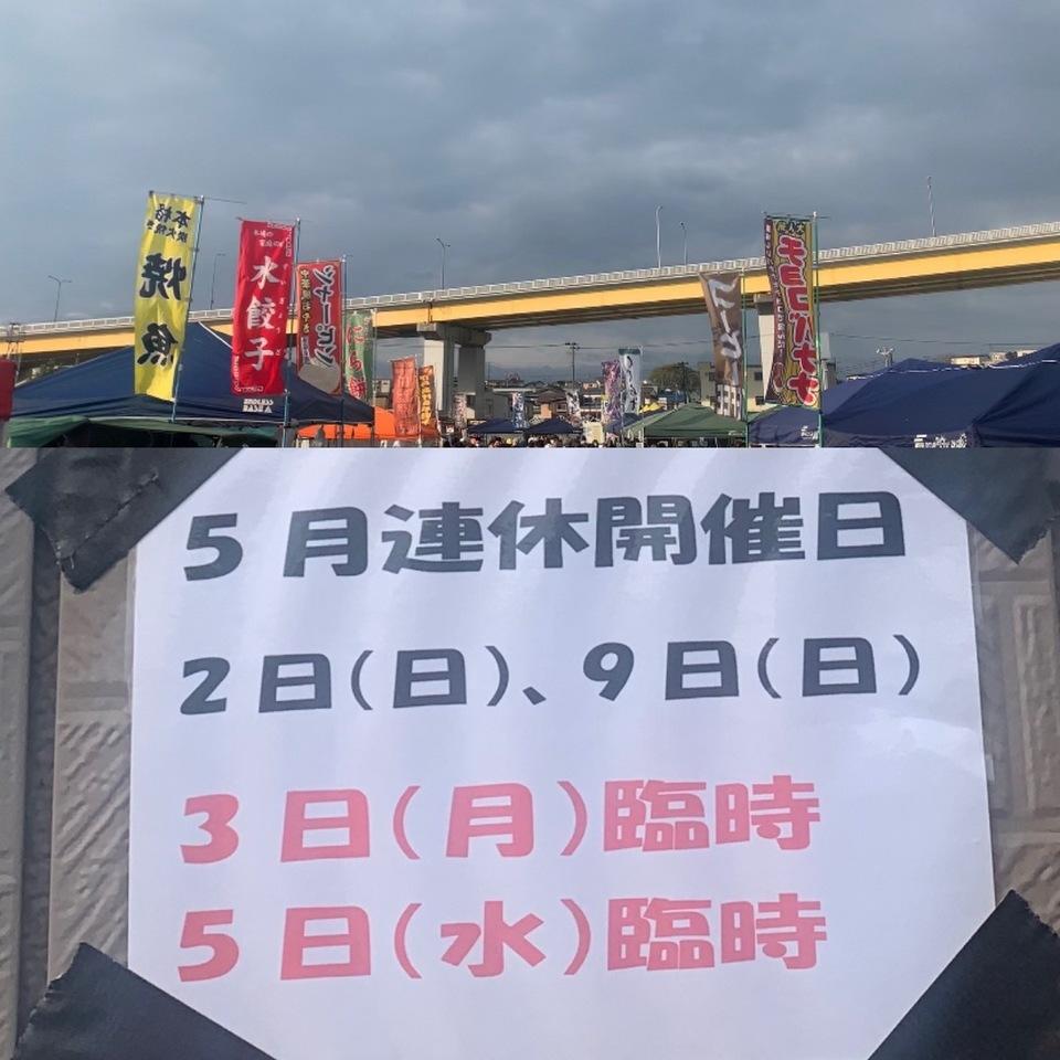 八戸市【館鼻岸壁朝市】21.5.5は臨時で開催するそうです!