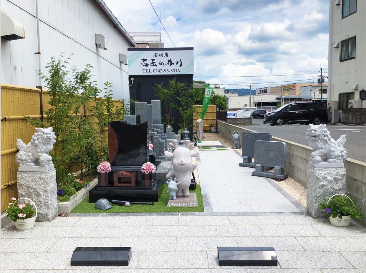 29201墓石・石材店【石匠の井川】