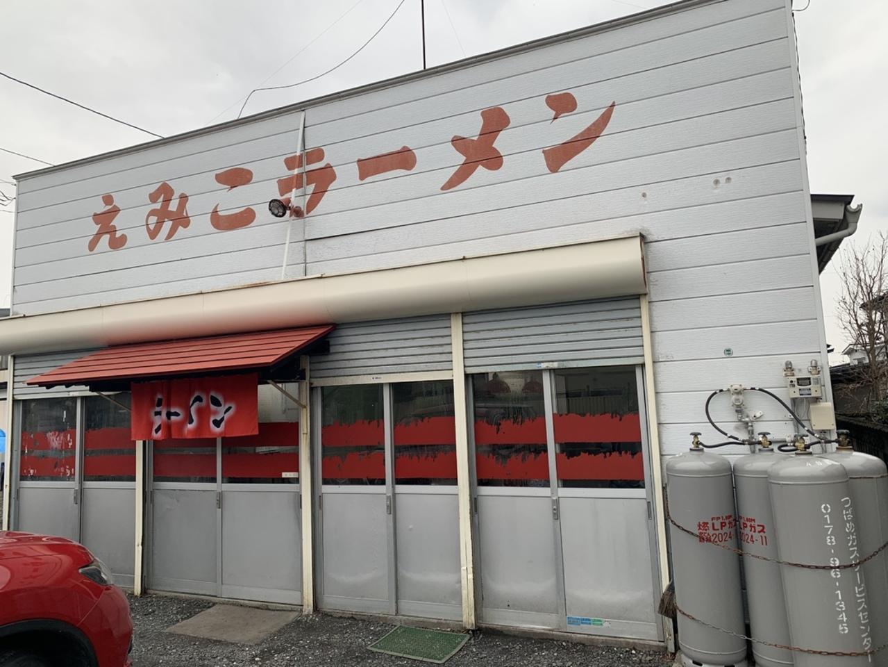 おでんは1本30円から味わえる?! 青森県八戸市白銀町 『えみこラーメン』