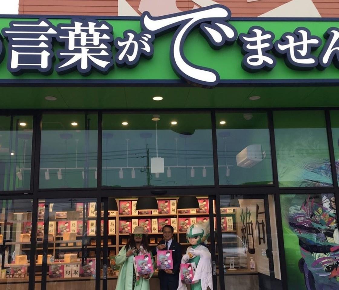 鳥取県米子市マルイ両三柳店に高級食パン「もう言葉がでません」が11/8グランドオープンのようです。