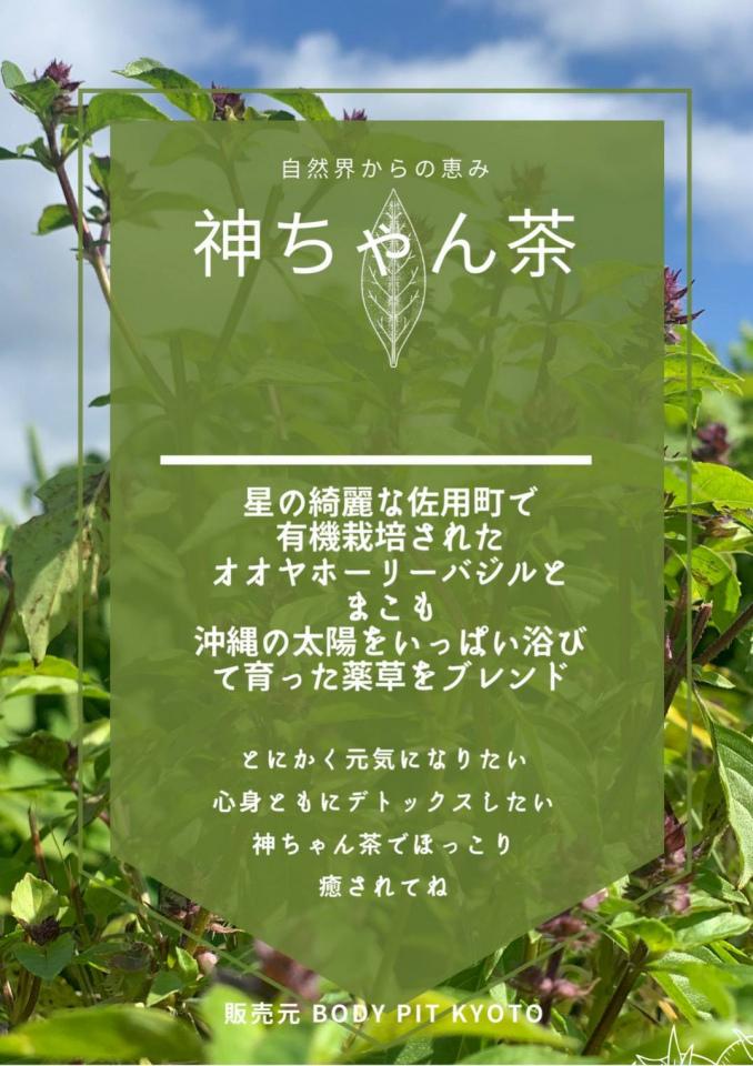 神ちゃん茶