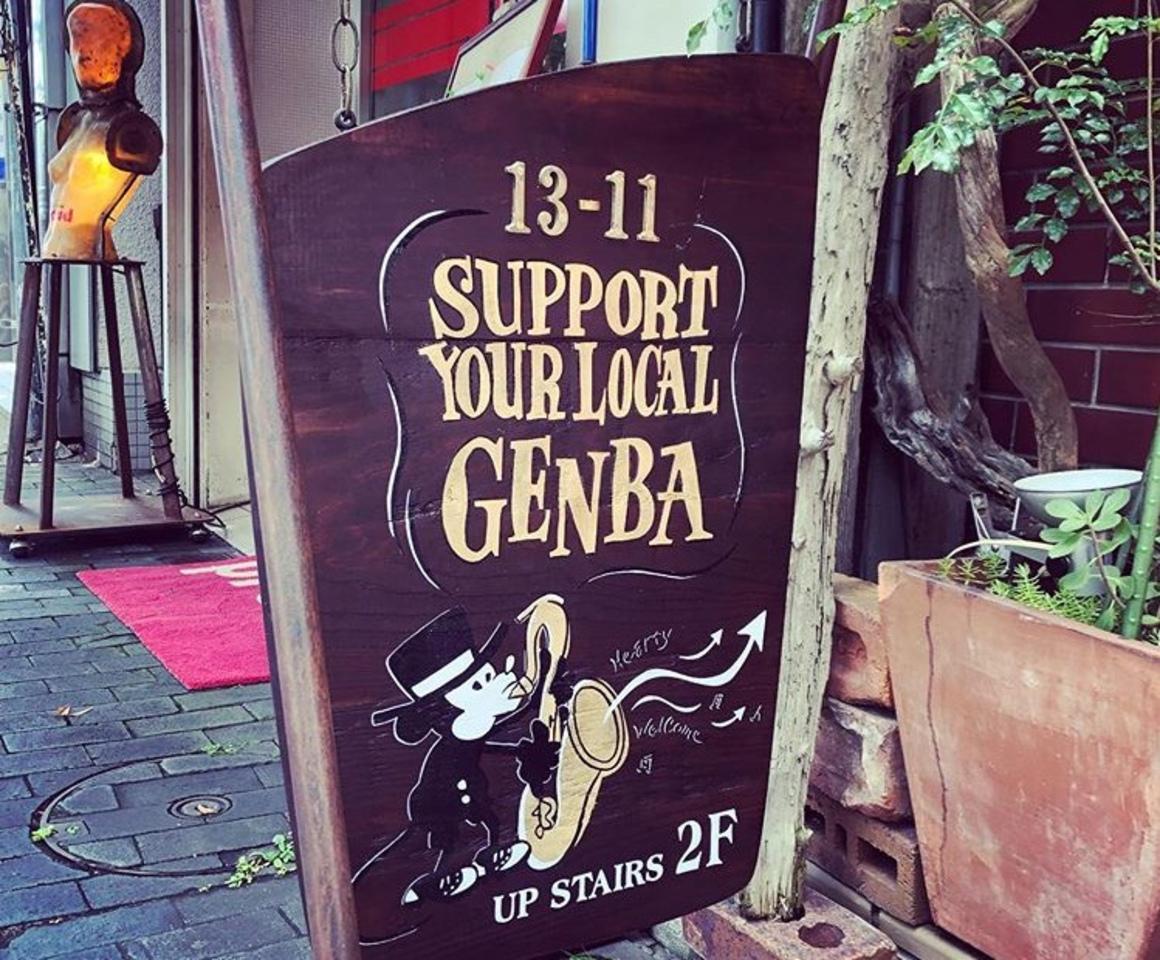 祝!9/14open『GENBA』CLOTHING REPAIR(熊本市中央区)