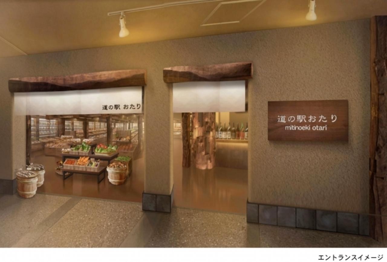 牧歌的空間がコンセプト...長野県北安曇郡小谷村北小谷の「道の駅おたり」