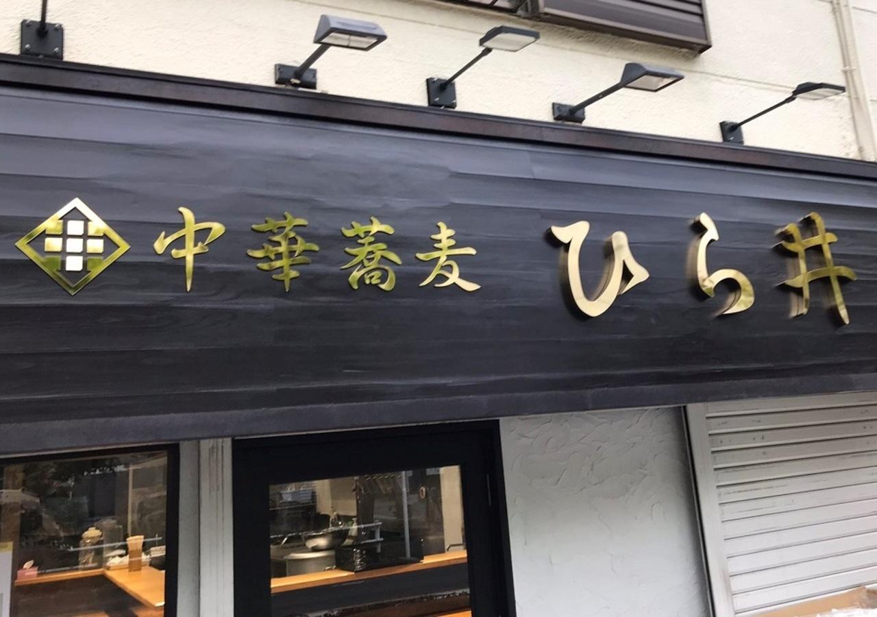 東京都府中市栄町2丁目に「中華蕎麦 ひら井」が本日よりプレオープンのようです。