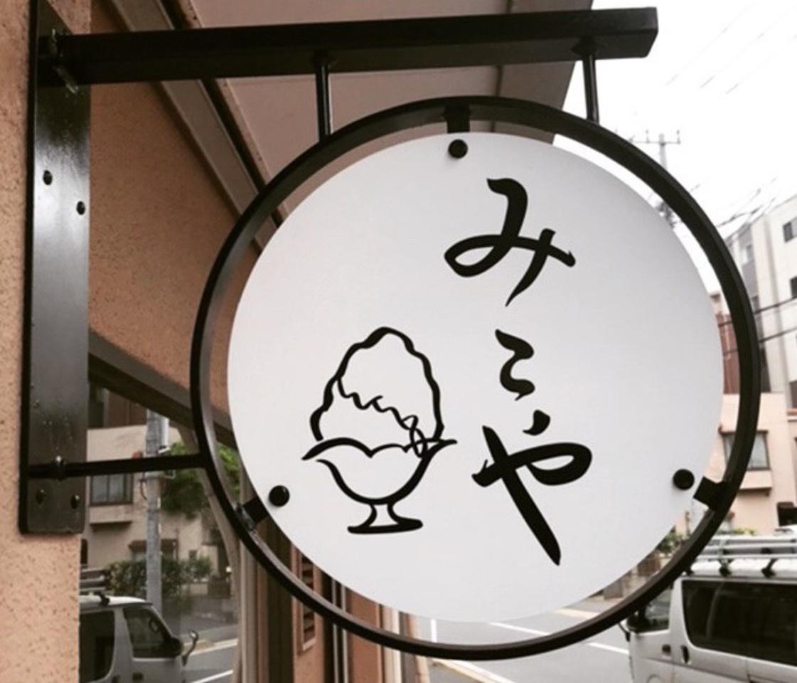 千葉市中央区登戸1丁目にかき氷専門店「みこや」が本日オープンのようです。